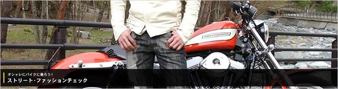 c43d58c449a9bc ファッションチェック2008年7月編講師/綿秡幹哉ファッション講座 ...