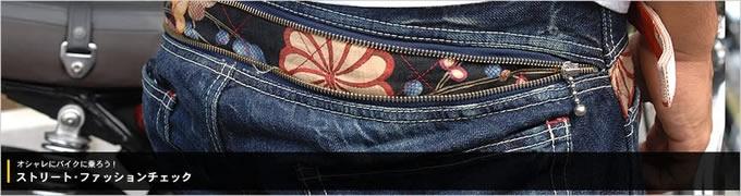acf751ae2a309d ファッションチェック2008年9月編講師/綿秡幹哉ファッション講座 ...