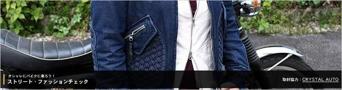 6b2a84c5edebfa ファッションチェック2009年4月編講師/綿秡幹哉ファッション講座 ...