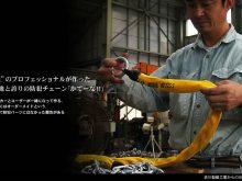 衣川製鎖工業の防犯パーツ作りの画像