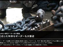 特注できるハーレー防犯アイテム・衣川製鎖工業の画像