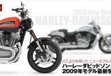 ハーレー2009年ニューモデル「XR1200・V-ROD MUSCLE」の画像