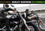 動画による走行&モデル解説付き!ハーレーダビッドソン2012年最新モデル総括の画像