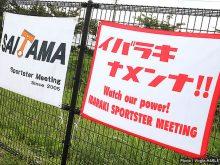 東北・茨城・埼玉 スポーツスター ジョイントミーティング イベントレポートの画像