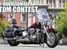 HARLEY-DAVIDSON JAPAN CUSTOM CONTEST 2011グランドチャンピオン決定の画像