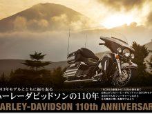 2013年モデルとともに振り返る。ハーレーダビッドソンの110年の画像