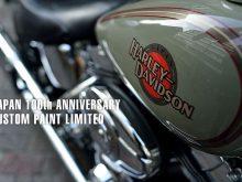 Harley-Davidson日本上陸100周年記念限定モデル/FLSTNの画像