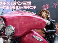 バイク王×ルパン三世 ハーレーに乗る等身大、峰不二子の画像