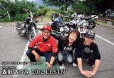 森田 あつみ(2012 FLSTN)の画像