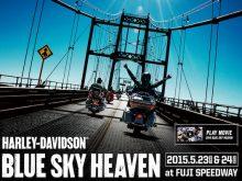 ハーレーダビッドソン『ブルースカイヘブン入場チケットプレゼントキャンペーン』を開催の画像
