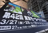 東京モーターサイクルショー2015の画像