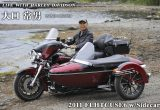 大口 常男(2011 FLHTCUSE6 w/Sidecar)の画像
