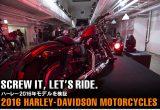 ハーレー2016年モデルを検証 2016 HARLEY-DAVIDSONの画像