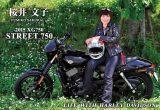 桜井 文子(2015 XG750 STREET 750)の画像