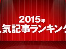2015年を総括する人気記事ランキングの画像