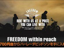 FREEDOM within reachで週700円台からハーレーダビッドソンを手に入れるの画像