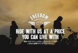 試乗キャンペーン「FREEDOM within reach」締め切り迫る!の画像