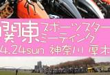 【イベント情報】4月24日(日) 神奈川・厚木で関東スポーツスターmtg開催!の画像