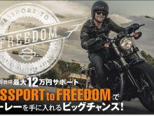 免許取得費用 最大12万円サポート ハーレーを手に入れるビッグチャンス!の画像