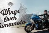【イベント情報】7月24日(日)Wings Over Kumamotoの画像