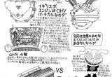 最終回/27時間目 世界の内燃機を学ぼう!の画像