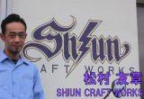 CCM! スペシャル動画インタビュー SHIUN CRAFT WORKSの画像