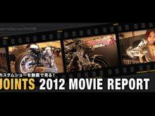 カスタムショーを動画で見る!JOINTS 2012 ムービーレポートの画像