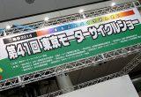 東京モーターサイクルショー2014 ハーレーブースの画像