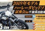 【イベント情報】普通自動二輪免許でも最新ハーレーに乗れる!千葉県二か所で11/25に大試乗会開催!の画像