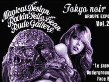 パリのギャラリーにてMagical Design、RUDE GALLERYとともにRockin'Jelly Beanの展示会が開催!の画像