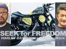 独創的なアイアン1200を生み出した「SEEK for FREEDOM」が示したハーレーダビッドソンの新たな可能性の画像